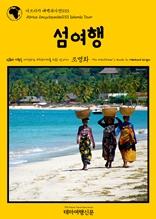 아프리카 대백과사전033 섬여행 인류의 기원을 여행하는 히치하이커를 위한 안내서