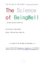 웰빙건강의 과학.The Science of Being Well, by Wallace Delois Wattles