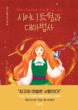 시어니 트윌과 대마법사 : 시어니 트윌과 마법 시리즈 3