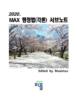 2020. MAX 행정법(각론) 서브노트