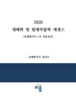 2020 재배학 및 원예작물학 에센스