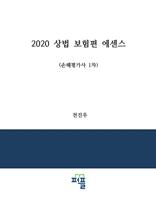 2020 상법 보험편 에센스
