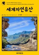 아프리카 대백과사전036 유네스코 세계자연유산 인류의 기원을 여행하는 히치하이커를 위한 안내서