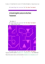 신약성서의 그리크어와 영어 사전. The Book of A Greek-English Lexicon To The New Testament,by Thomas