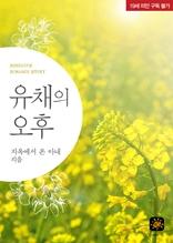 유채의 오후(19세 미만 구독 불가)
