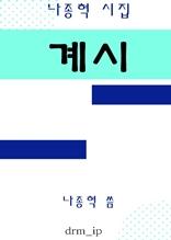 계시-나종혁 시집