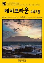 아프리카 대백과사전047 남아공 케이프타운 4박5일 인류의 기원을 여행하는 히치하이커를 위한 안내서