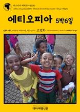 아프리카 대백과사전051 에티오피아 5박6일 인류의 기원을 여행하는 히치하이커를 위한 안내서