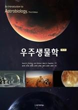 우주생물학, 제3판