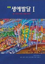 생애발달 I : 영·유아기에서 아동기까지, 제7판