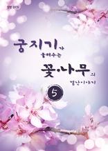 궁지기가 들려주는 꽃*나무의 별난이야기 -5-
