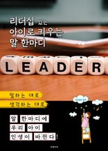 리더십 있는 아이로 키우는 말 한마디