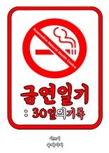 금연일기 30일의 기록