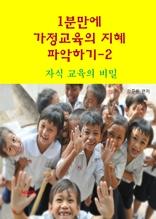 1분 만에 가정교육의 지혜 파악하기2-자식 교육의 비결