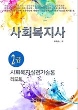 사회복지사2급 사회복지실천기술론