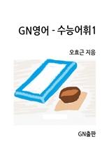 GN영어-수능어휘1