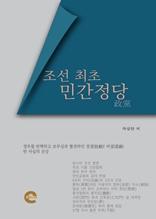 조선 최초 민간정당