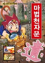 마법천자문 20권(개정판)