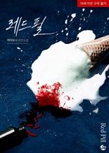 [합본]레드 필(Red Pill)(전 4권/완결)
