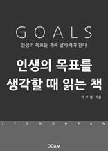 인생의 목표를 생각할 때 읽는 책