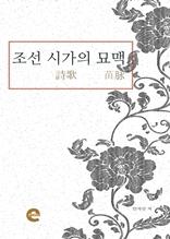 조선 시가의 묘맥