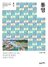 대한민국 도슨트 06 통영