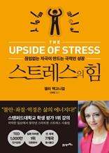 스트레스의 힘(개정판)
