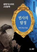 빈사의 탐정 - 세계 미스터리 고전문학 060