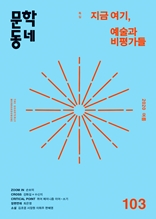 계간 문학동네 2020년 여름호 통권 103호