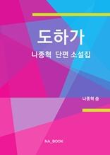 도하가-나종혁 단편 소설집