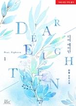 [BL]디어 에이틴(Dear. Eighteen) 1