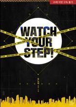 와치 유어 스텝!(WATCH YOUR STEP!)