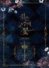 [합본]검은 군주의 꽃(전 3권/완결)