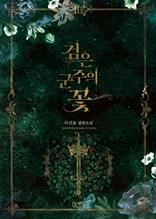 검은 군주의 꽃 3권 (완결)