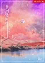 [BL]별의 생존기 1