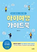 아이여행 가이드북