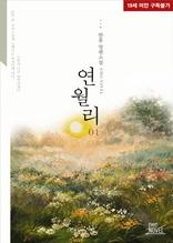 [BL]연월리 1