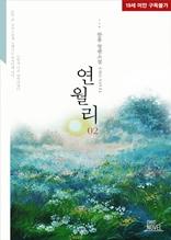 [BL]연월리 2