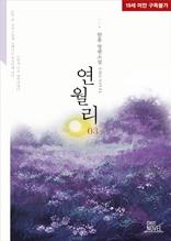 [BL]연월리 3