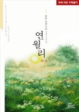 [BL]연월리 외전