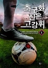 축구화 신은 고강휘 1