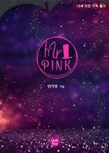 미스터 핑크