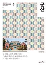 대한민국 도슨트 07 군산