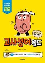 재밌고구마 두뇌 게임북 고사성어월드