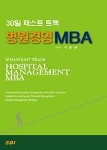 병원경영 MBA