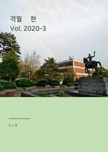 격월 현 2020-3