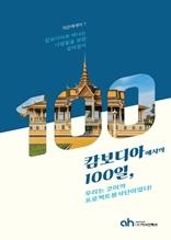 캄보디아에서의 100일