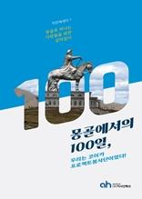 몽골에서의 100일