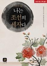 나는 조선의 세자다1,2권[합본](전2권)