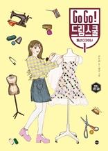 Go Go! 드림스쿨 패션 디자이너 1